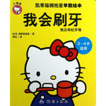 I Know How to Brush My Teeth (Simplified Chinese)