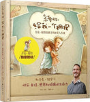 Let's Have a Hug! Nick Vujicic's 8 Lessons (Simplified Chinese)