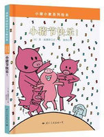 Happy Pig Day by Mo Willems (Simplified Chinese)