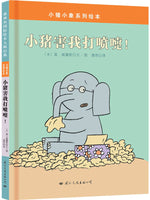 Pigs Make Me Sneeze by Mo Willems (Simplified Chinese)
