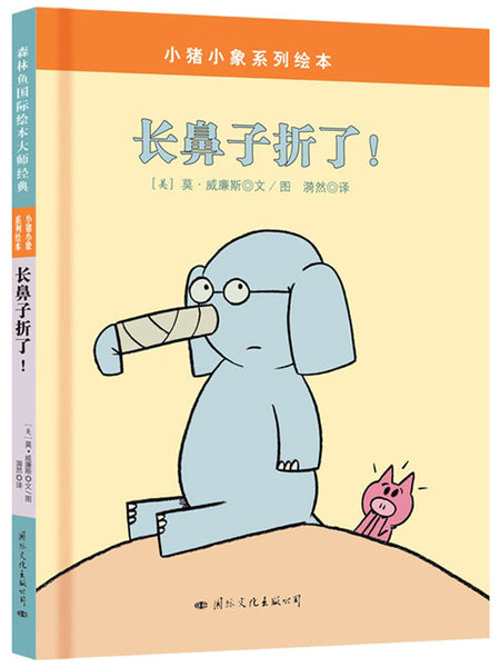 I Broke My Trunk by Mo Willems (Simplified Chinese)