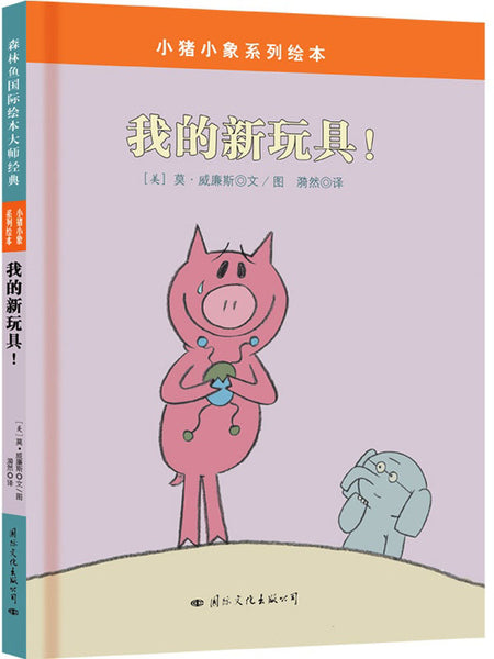 I Love My New Toy! Mo Willems (Simplified Chinese)