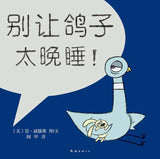 Don't Let the Pigeon Stay Up Late! (Simplified Chinese)
