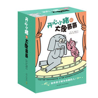 Elephant & Piggie Books by Mo Willems (Set of 17) (Simplified Chinese)