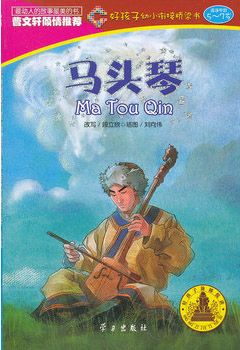 Mongolian Fiddle - Chinese Classic Myth & Legend Stories