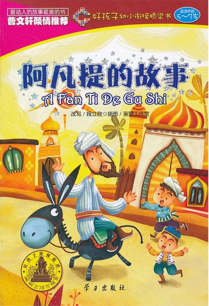 The Story of Afanti - Chinese Classic Myth & Legend Stories