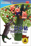 Three Little Pigs (Simplified Chinese)