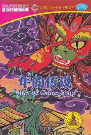 The Legend of Nian - Chinese Classic Myth & Legend Stories