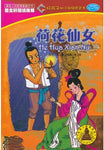 The Lotus Fairy - Chinese Classic Myth & Legend Stories
