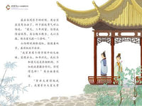 Chinese Legend - The Butterfly Lovers