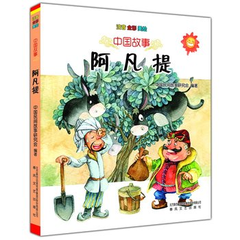 The Stories of Afanti (with Pinyin)