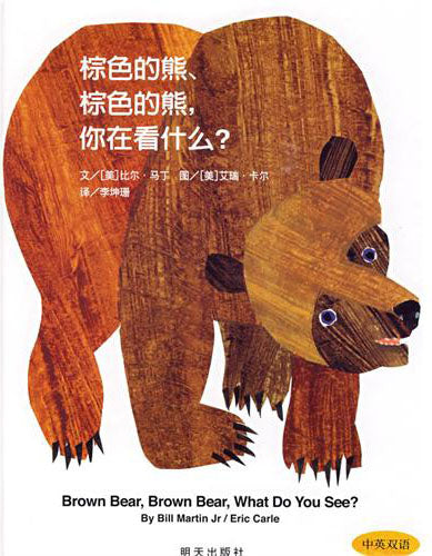 Brown Bear, Brown Bear, What do you see? (Bilingual Simplified Chinese/English)