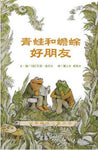 I Can Read: Frog and Toad Are Friends