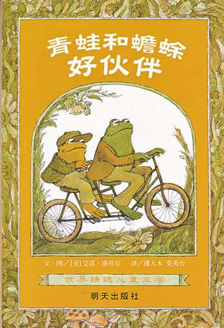 I Can Read: Frog and Toad Together