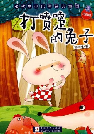 Qiu Sheng Zhang Series - The Sneezing Rabbit (with Pinyin)