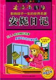 The Diary of A Young Girl - Anne Frank (Simplified Chinese, with Pinyin)
