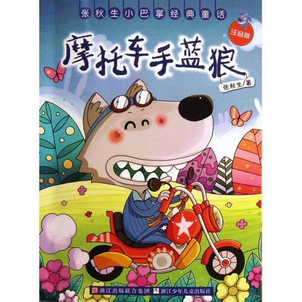 Blue Wolf Motorist (Simplified Chinese)
