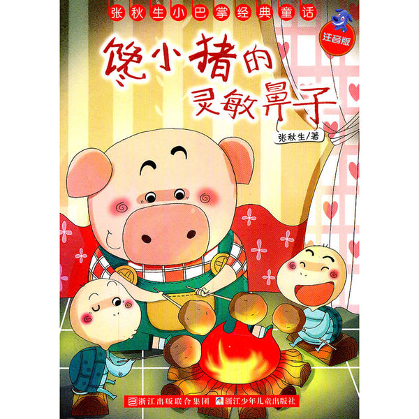 Greedy Pig's Sensitive Nose - Zhang Qiu Sheng
