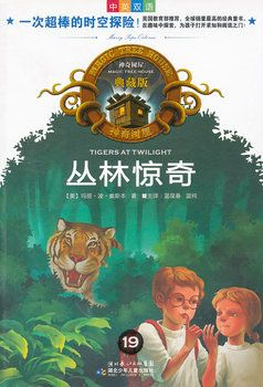 Magic Tree House #19: Tigers at Twilight (Simplified Chinese)