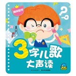 Mathematics - Three Characters Children Songs