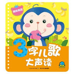 Yummy Fruits & Vegetables - Three Characters Children Songs