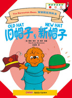 The Berenstain Bear - Old Hat New Hat
