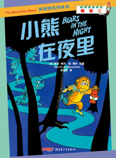 The Berenstain Bears - Bears in the Night