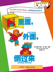 The Berenstain Bears Inside, Outside, Upside Down (Simplified Chinese)
