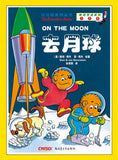The Berenstain Bears - On the Moon
