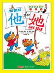 The Berenstain Bear - He Bear, She Bear