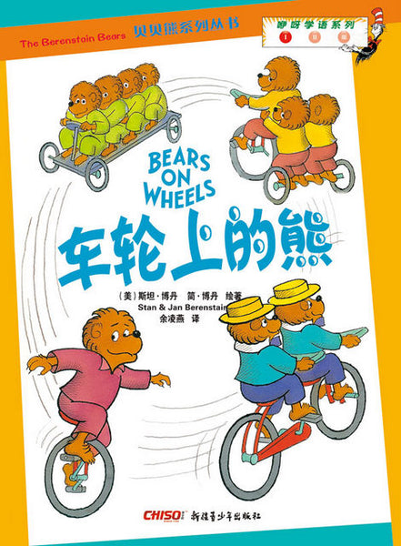 The Berenstain Bears - Bears on Wheels