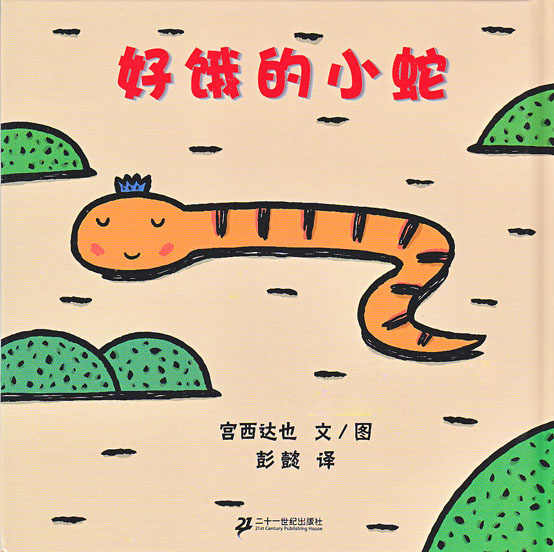 Hungry Snake (Simplified Chinese)