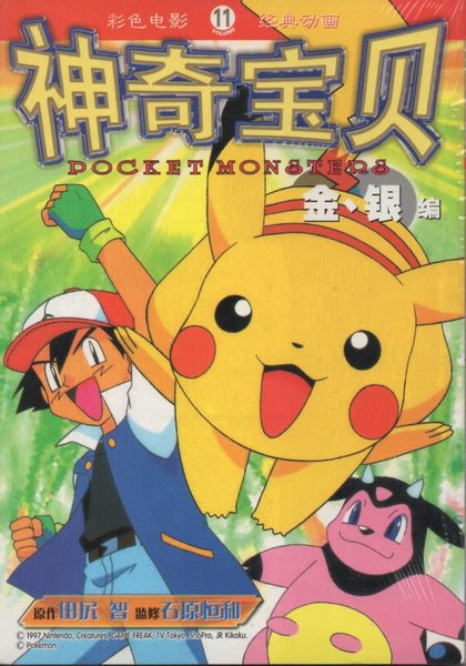 Pokemon Pocket Monsters Vol 11