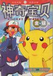 Pokemon Pocket Monsters Vol 17