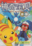 Pokemon Pocket Monsters Vol 18