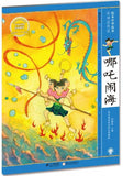 Nezha Stirs Up the Sea (Simplified Chinese)