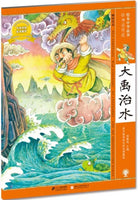 Great Yu Controls the Sea (Simplified Chinese)