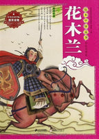 Mulan (Simplified Chinese)