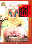 Chinese Zodiac Animals: Pig (Simplified Chinese)