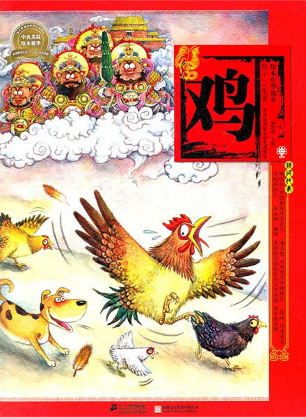 Chinese Zodiac Animals: Rooster (Simplified Chinese)
