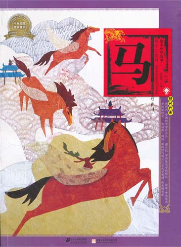Chinese Zodiac Animals: Horse (Simplified Chinese)