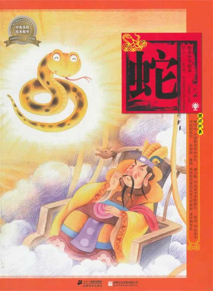 Chinese Zodiac Animals: Snake (Simplified Chinese)
