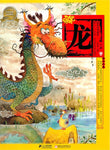 Chinese Zodiac Animals: Dragon (Simplified Chinese)