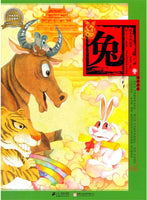Chinese Zodiac Animals: Rabbit (Simplified Chinese)