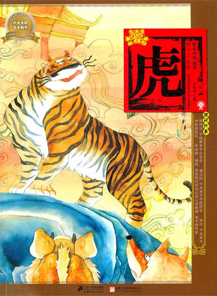 Chinese Zodiac Animals: Tiger (Simplified Chinese)