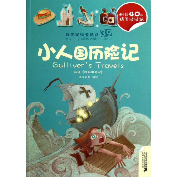 My Fairy Tales with Stickers: Gulliver's Travel / Cat in the Red Boots Sticker Story Book