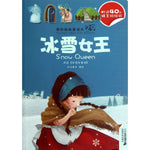 My Fairy Tales with Stickers: Snow Queen / The Nightingale Sticker Story Book