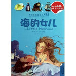 My Fairy Tales with Stickers: The Little Mermaid / The Story of a Mother Sticker Story Book