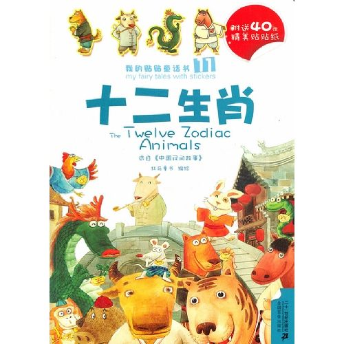 My Fairy Tales with Stickers: The Twelve Zodiac Animals / Houyi and Chang E