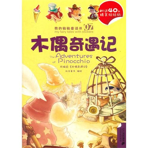 My Fairy Tales with Stickers: The Adventures of Pinocchio / The Wonderful Adventures of Nils